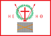 samos-flag-during-greek-war-of-independance